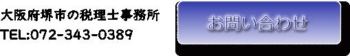 大阪府堺市の税理士事務所 問い合わせ